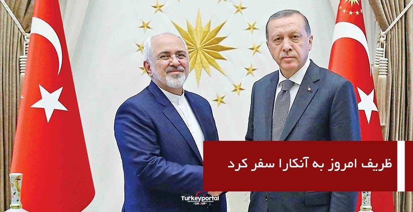 ظریف امروز به آنکارا سفر کرد
