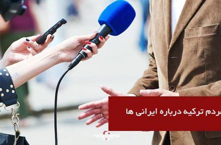 نظر مردم ترکیه در مورد ایرانی ها