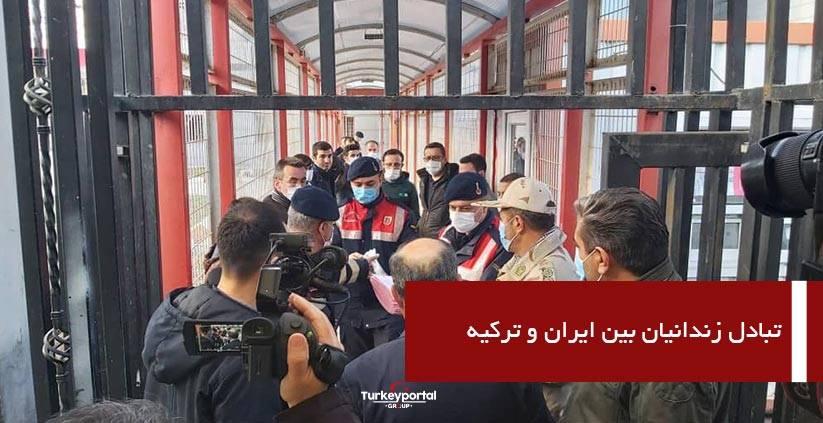 تبادل زندانیان بین ایران و ترکیه
