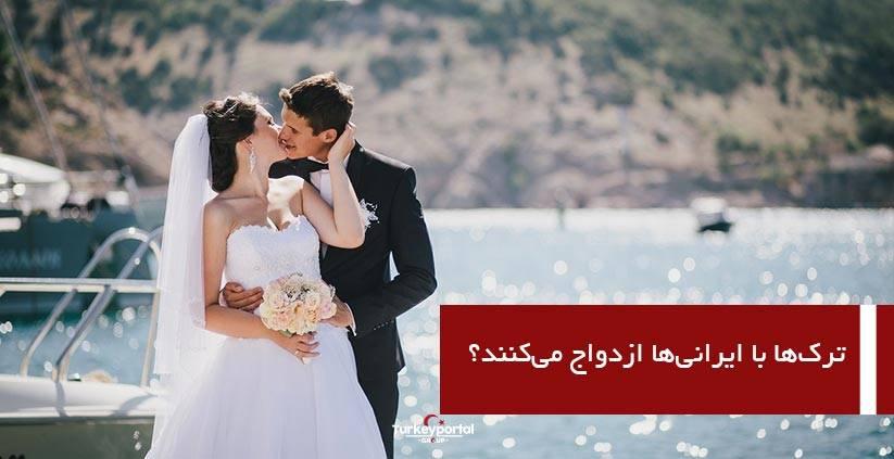 ترکها با ایرانیها ازدواج میکنند؟