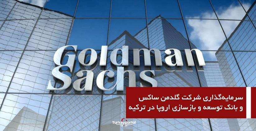 سرمایهگذاری کلان شرکت گلدمن ساکس و بانک توسعه و بازسازی اروپا در ترکیه