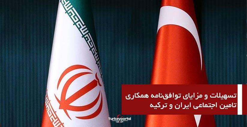 تسهیلات و مزایای توافقنامه همكاری تامین اجتماعی ایران و تركیه