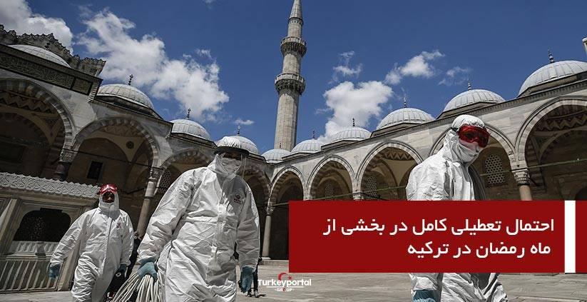 احتمال تعطیلی کامل در بخشی از ماه رمضان در ترکیه