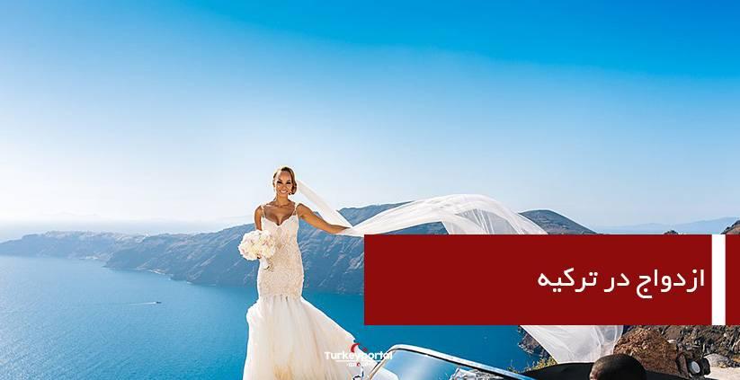 اخذ اقامت با ازدواج در ترکیه