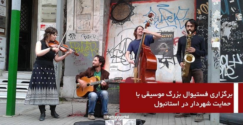 برگزاری فستیوال بزرگ موسیقی با حمایت شهردار در استانبول