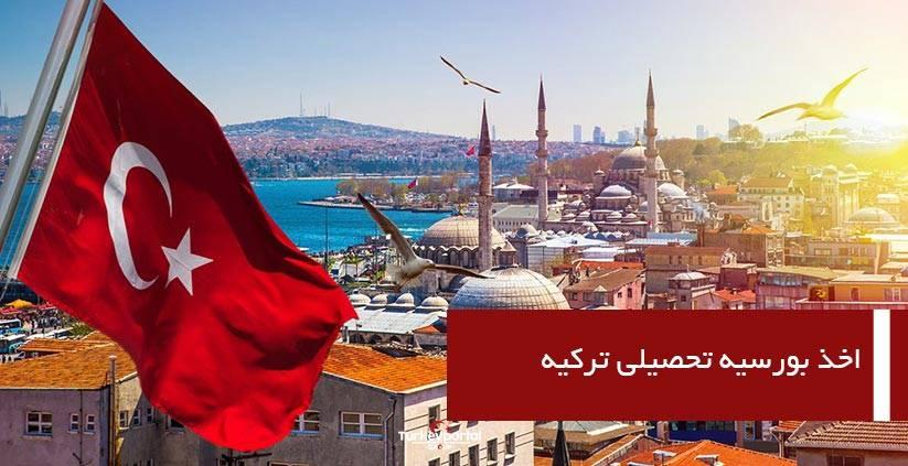 اخذ بورسیه تحصیلی ترکیه