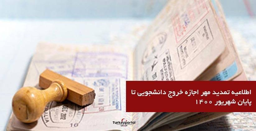 اطلاعیه تمدید مهر اجازه خروج دانشجویی