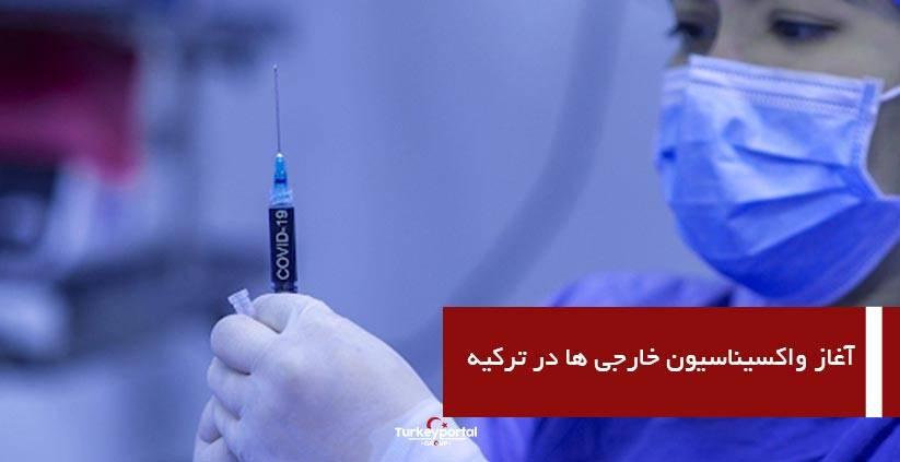 آغاز واکسیناسیون خارجی ها در ترکیه