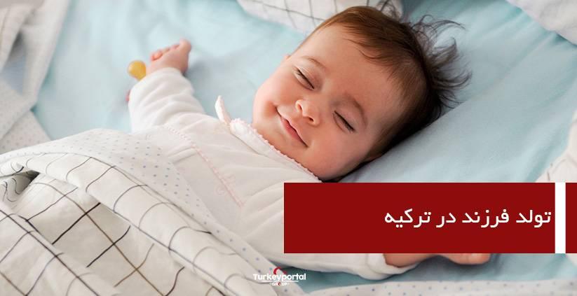 تولد فرزند در ترکیه