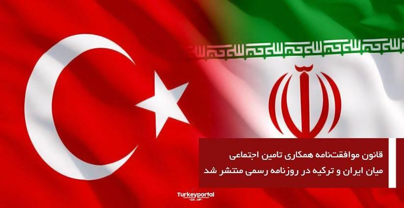 قانون موافقت نامه همکاری تامین اجتماعی میان ایران و ترکیه در روزنامه رسمی منتشر شد