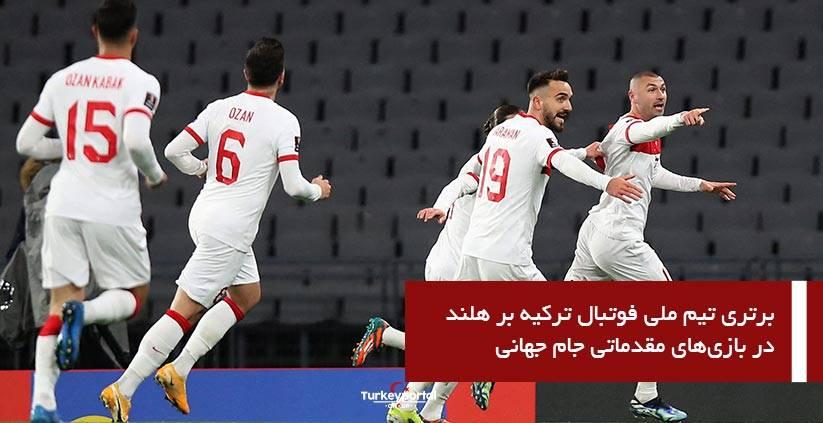 برتری تیم ملی ترکیه بر هلند در بازیهای مقدماتی جامجهانی