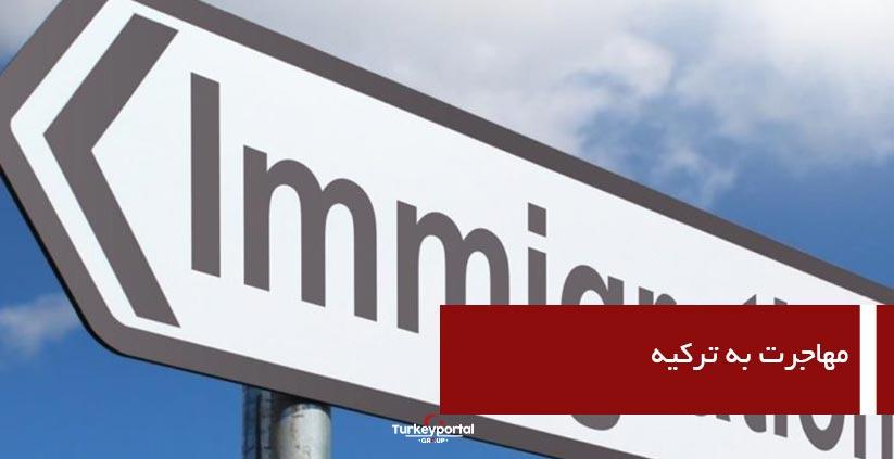 مهاجرت به ترکیه