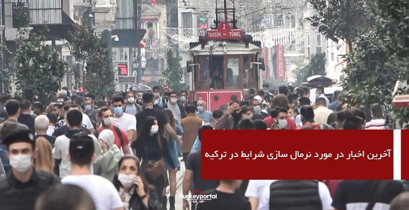 آخرین اخبار در مورد نرمال سازی شرایط در ترکیه