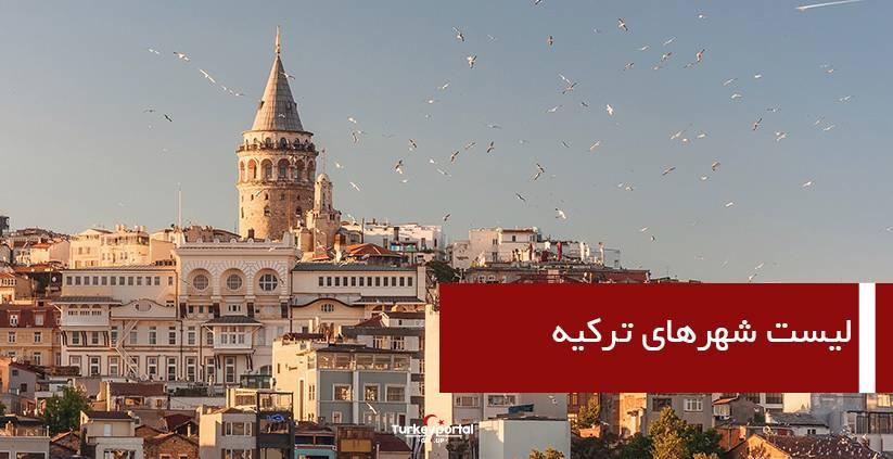 لیست شهرهای ترکیه