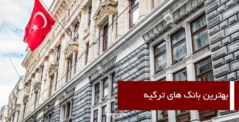 بهترین بانک های ترکیه