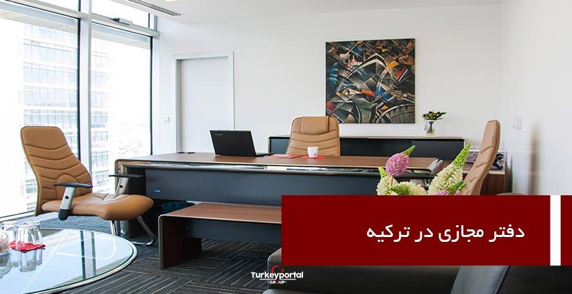 دفتر مجازی در ترکیه