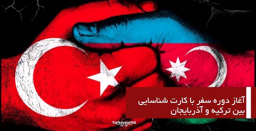 آغاز دوره سفر با کارت شناسایی بین ترکیه و آذربایجان