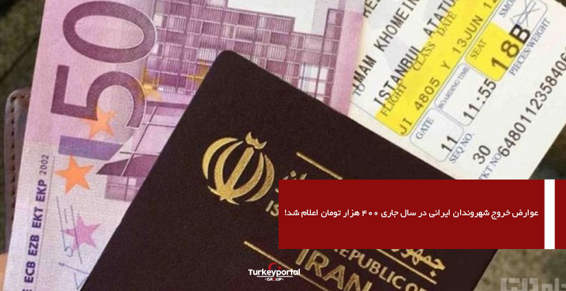 عوارض خروج شهروندان ایرانی در سال جاری ۴۰۰ هزار تومان اعلام شد!