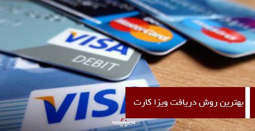 بهترین روش دریافت ویزا کارت