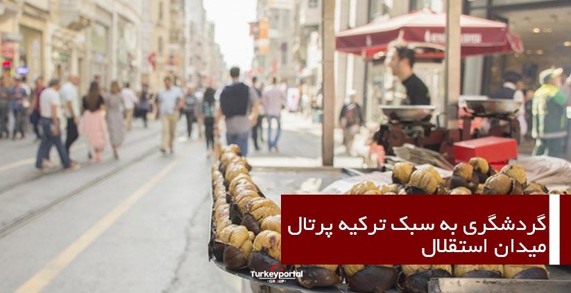 گردشگری به سبک ترکیه پرتال (میدان استقلال)