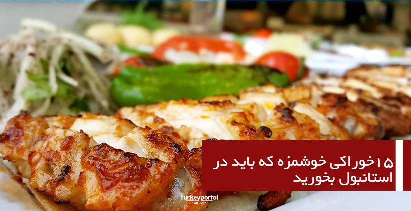 ۱۵ خوراکی خوشمزه که باید در استانبول بخورید