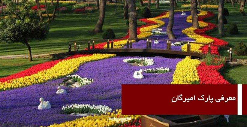 کاملترین اطلاعات درباره پارک امیرگان استانبول
