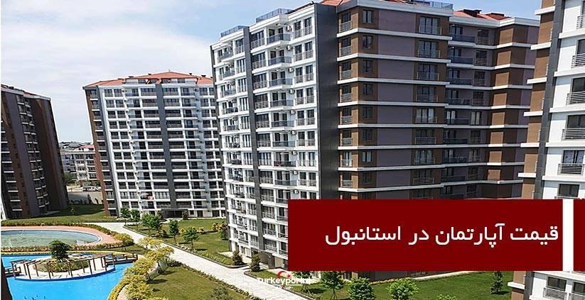 قیمت آپارتمان در استانبول