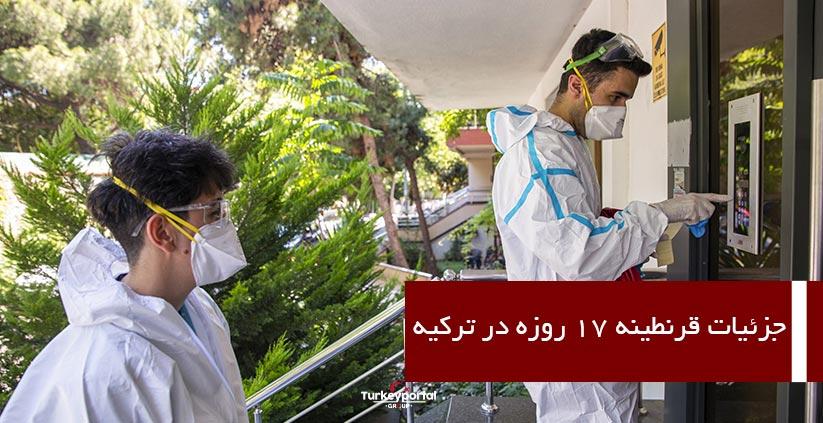 جزئیات قرنطینه ۱۷ روزه در ترکیه