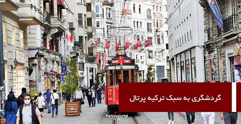گردشگری به سبک ترکیه پرتال
