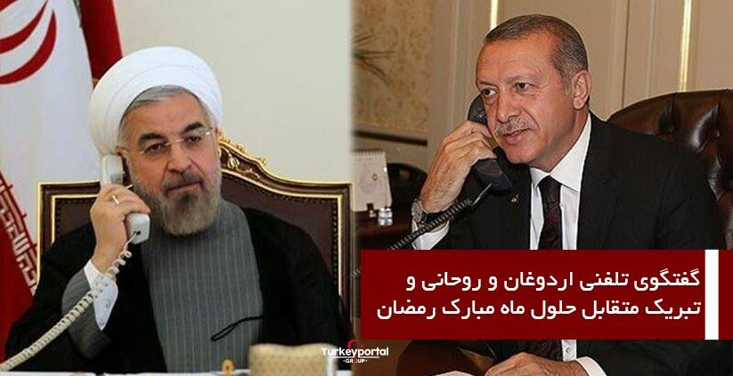 گفتگوی تلفنی اردوغان و روحانی و تبریک متقابل حلول ماه مبارک رمضان