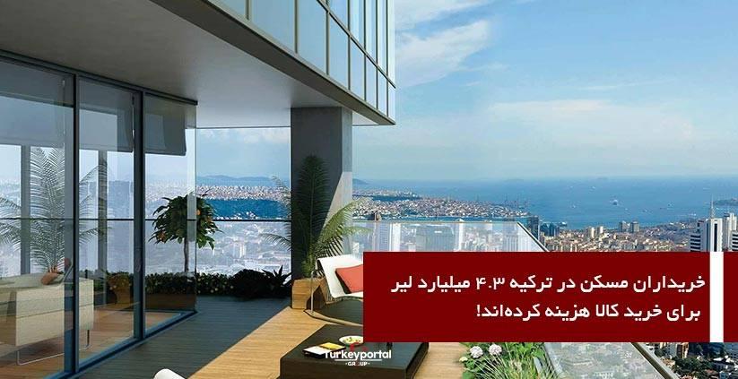 خریداران مسکن در ترکیه ۴.۳ میلیارد لیر برای خرید کالا هزینه کردهاند!