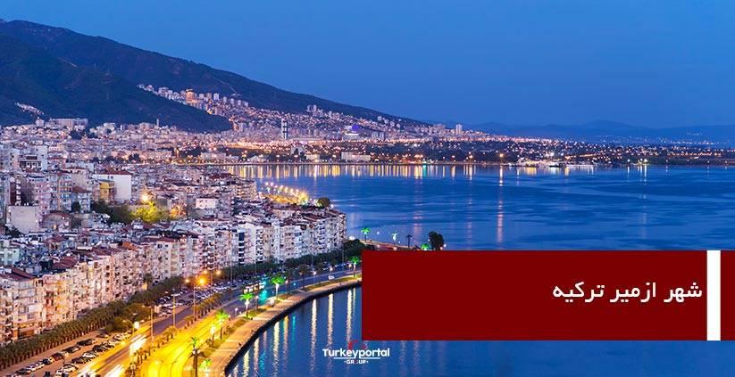 شهر ازمیر ترکیه