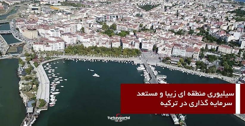 سیلیوری منطقه ای زیبا و مستعد سرمایه گذاری در ترکیه