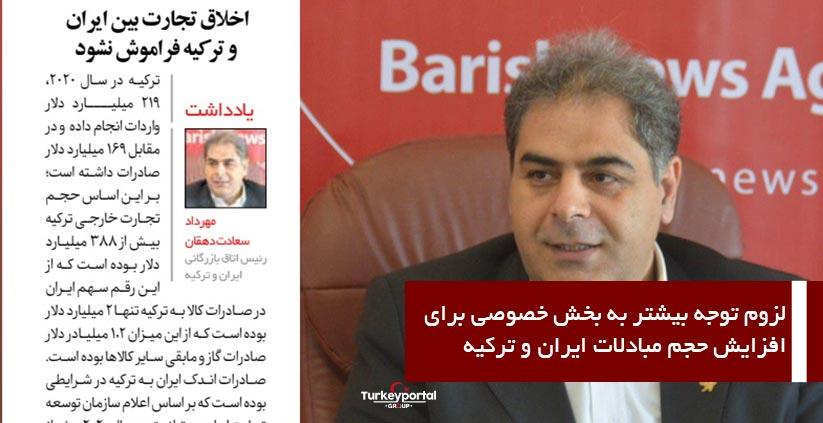 لزوم توجه بیشتر به بخش خصوصی برای افزایش حجم مبادلات ایران و ترکیه