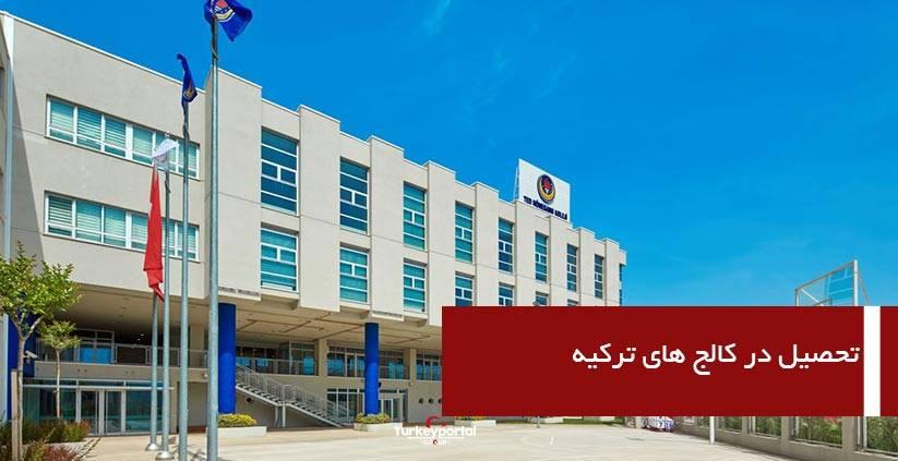 تحصیل در کالج های ترکیه