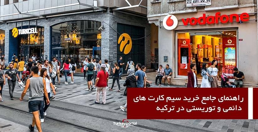راهنمای جامع خرید سیم کارت های دائمی و توریستی در ترکیه