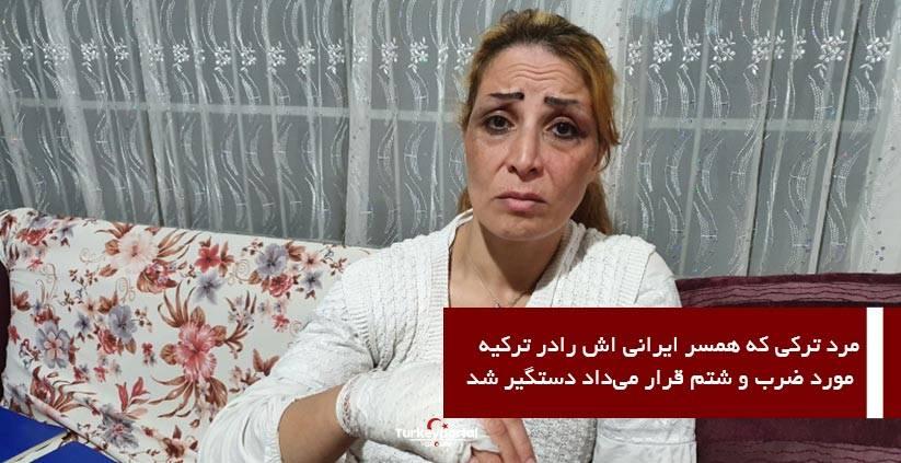 مرد ترکی که همسر ایرانی اش را در ترکیه مورد ضرب و شتم قرار میداد دستگیر شد