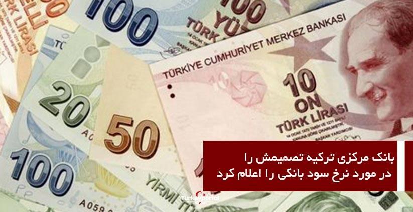 بانک مرکزی ترکیه تصمیمش را در مورد نرخ سود بانکی را اعلام کرد