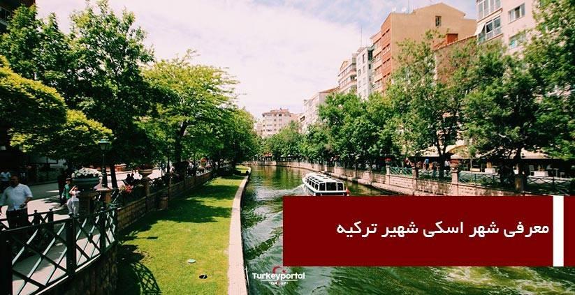معرفی شهر اسکی شهیر در ترکیه