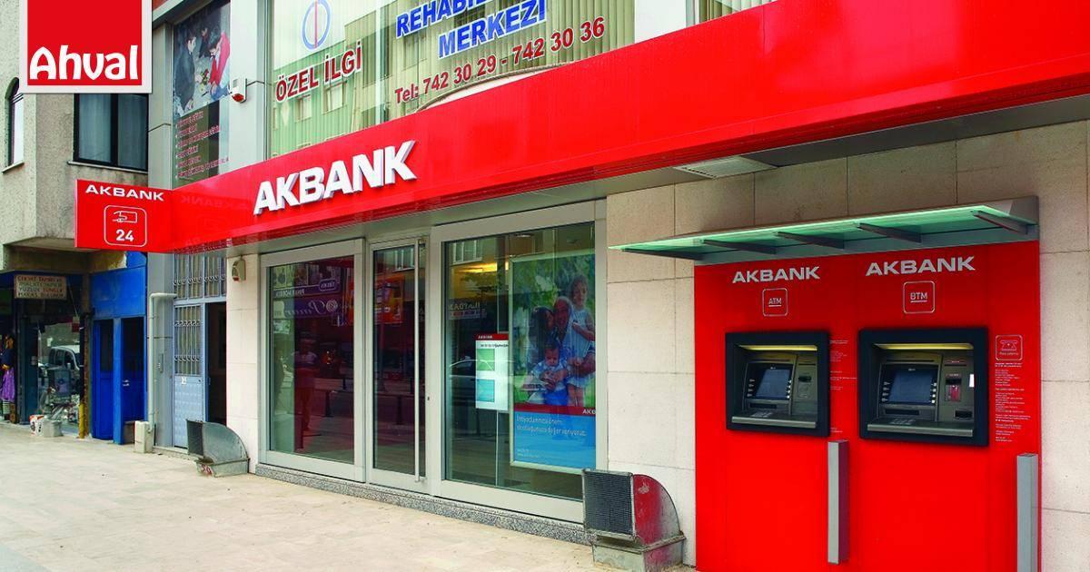 آک بانک