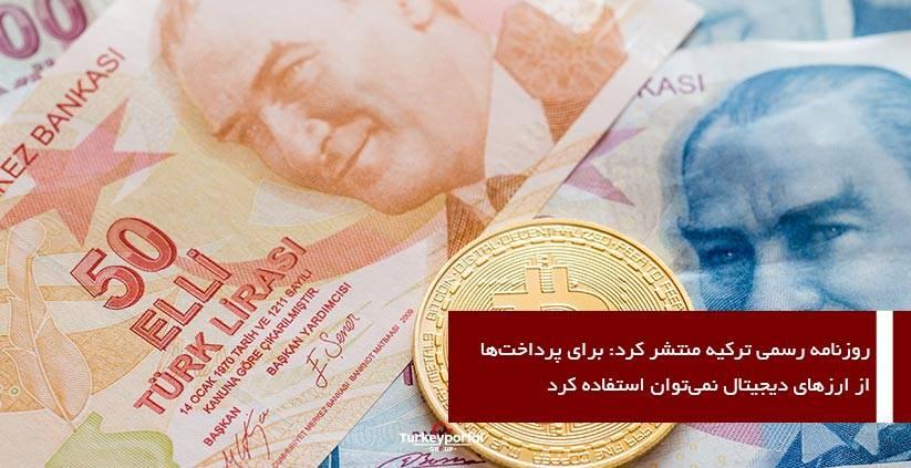 روزنامه رسمی ترکیه منتشر کرد: برای پرداختها از ارزهای دیجیتال نمیتوان استفاده کرد