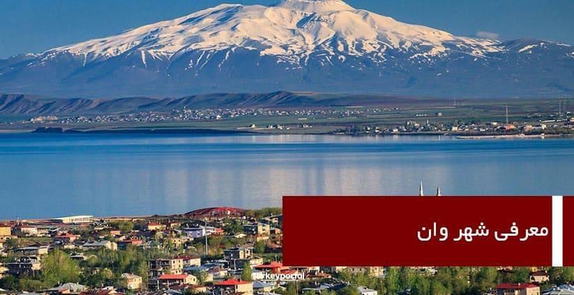 معرفی شهر وان در ترکیه و ناگفته هایی در خصوص این شهر