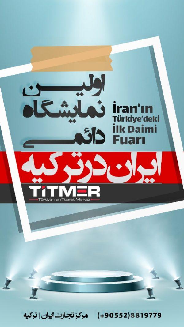 titmer