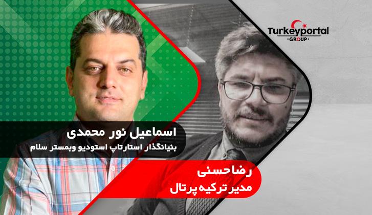 شرایط کسب و کارهای آنلاین از نظر اسماعیل نورمحمدی