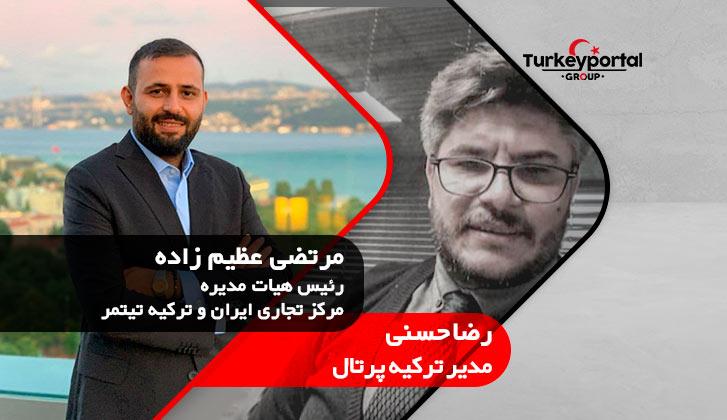 مصاحبه با مرتضی عظیم زاده رئیس هیات مدیره مرکز تجاری ایران و ترکیه تیتمر